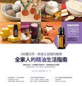 (二手書)全家人的精油生活指南:100種天然、無毒又省錢的應用