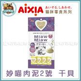 *~寵物FUN城市~*《日本AIXIA愛喜雅》妙喵肉泥2號-干貝口味(15gx4條)MMCM-2 貓咪零食