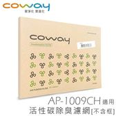 【買2件再折扣】COWAY  活性碳濾網 AP-1009CH 適用