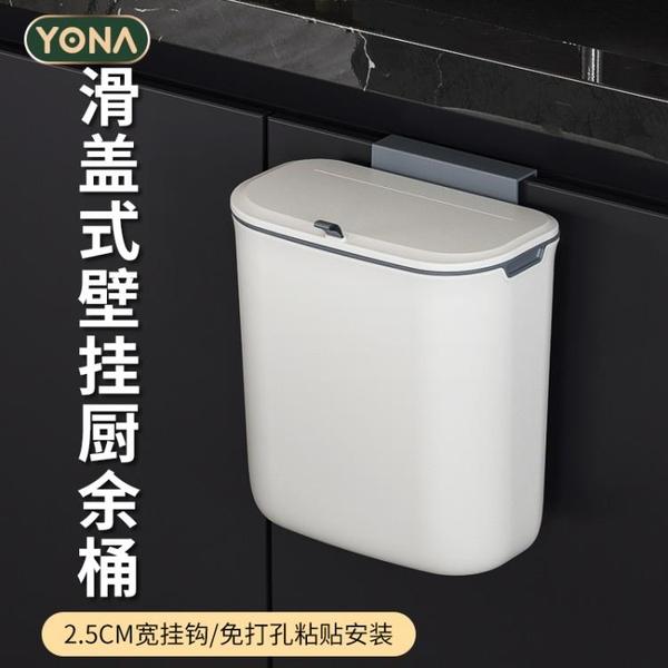 YONA廚房垃圾桶掛式櫥櫃門帶蓋小號廚余家用迷你壁掛掛壁收納桶 「韓美e站」