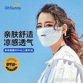 ohsunny防曬口罩女夏天薄款透氣全臉防紫外線黑色冰絲遮陽面罩男