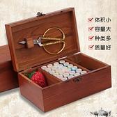 針線包針線盒套裝針線包家用高檔縫紉線針線收納盒十字繡工具實木針線盒 愛丫