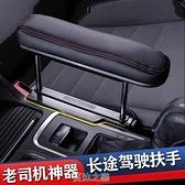 汽車扶手箱增高墊中央扶手箱改裝加長升降肘托通用靠汽車用品大全 [快速出貨]