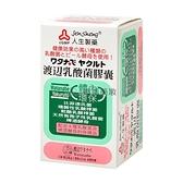 人生製藥渡邊 乳酸菌膠囊60粒【媽媽藥妝】