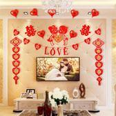 結婚慶新房婚房裝飾婚禮布置背景墻客廳喜字拉花拉喜套餐裝飾用品wy【快速出貨八折優惠】