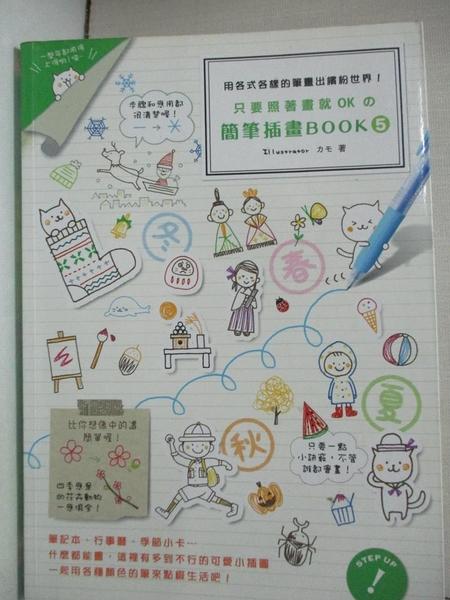 【書寶二手書T7/藝術_AH7】只要照著畫就OK的簡筆插畫BOOK5_Duck