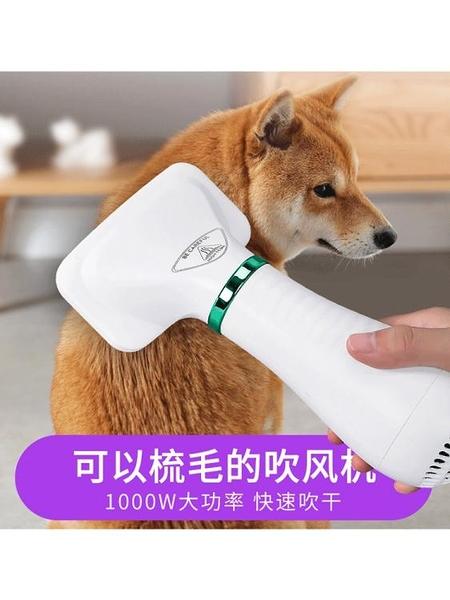 寵物吹風機 寵物貓狗吹風機吹梳一體蓬鬆拉毛大功率靜音吹毛梳子泰迪金毛家用 MKS阿薩布魯