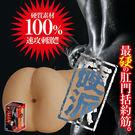 【HARD】日本A-ONE K2MAN硬派 肛門擴約筋自慰套