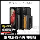 韓國 VRS Design S21 Plus S21 Ultra 滑蓋 插卡 軍規防摔保護殼 保護套 防摔殼 背蓋 全包