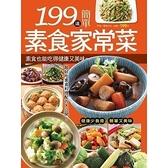 199道簡單素食家常菜