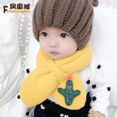 寶寶嬰幼兒圍脖男女童小孩脖套卡通可愛防風加厚保暖秋冬兒童圍巾
