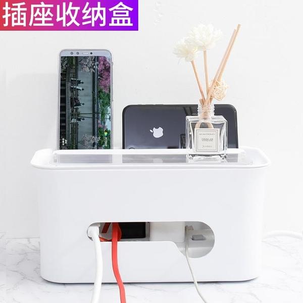 插線板收納盒充電線排插裝數據線整理線盒電源線插排盒子插座電線ATF 伊衫風尚
