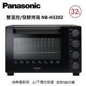 【Panasonic 國際牌】32L 雙溫控/發酵烤箱 NB-H3202