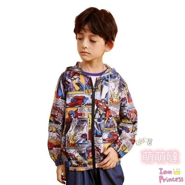 男童防曬衣夏季兒童防曬服中大童薄款外套【萌萌噠】