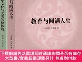 簡體書-十日到貨 R3YY【中華文化與文明——教育與圓滿人生(燃起你的民族文化自信、自尊