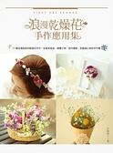 (二手書)浪漫乾燥花手作應用集:39種浪漫甜美的乾燥花手作,從香氛商品、婚禮小物、室內擺飾
