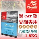 PetLand寵物樂園《Orijen 渴望》六種鮮魚-貓糧 1.8kg / 貓飼料