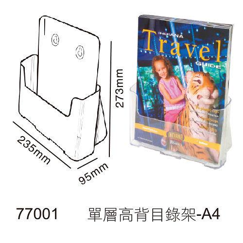 【迪多 deflect-o 展示架】77001 A4 單層高背目錄展示架/型錄架/目錄架/標示架
