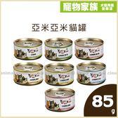 寵物家族-亞米亞米貓罐85g*24入-各口味可選