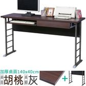 Homelike 查理140x40工作桌(加厚桌面-附抽屜.鍵盤架)桌面-胡桃/桌腳