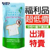 台灣製造 寶寶樂 嬰兒專用 女性內衣褲  防蹣抗菌 洗衣精 補充包1入 1000ML 寶貝童衣