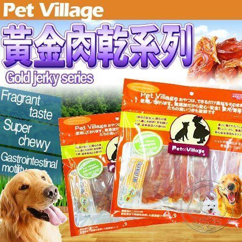 【zoo寵物商城】 Pet Village》魔法村寵物肉乾PV-121系列200g(新鮮雞肉)