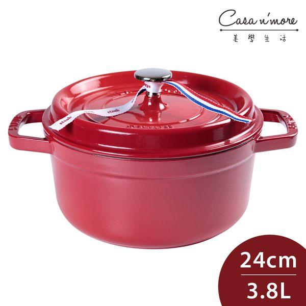 Staub 圓形琺瑯鑄鐵鍋 24cm 3.8L 櫻桃紅 法國製【Casa More美學生活】