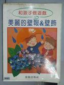 【書寶二手書T9/少年童書_PBJ】美麗的壁報和壁飾_和孩子做遊戲