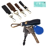【喜番屋】真皮頭層牛皮復古男女通用鑰匙圈鑰匙套鑰匙掛環【KB07】