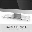 4孔USB鋁合金電腦螢幕增高收納架...