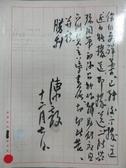 【書寶二手書T8/收藏_XBH】匡時_百年遺墨-二十世紀名家書法專場_2016/6/7