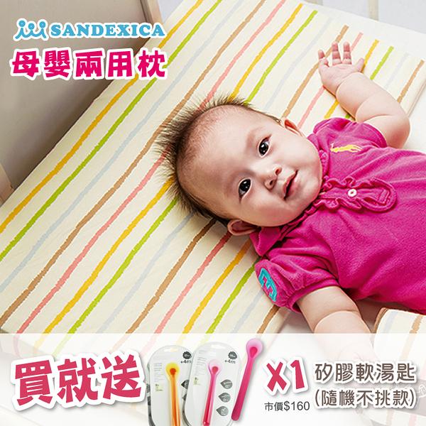 母嬰專營店 SANDESICA台灣總代理 新生兒防吐奶枕(送矽膠湯匙) 孕婦側睡枕 寶寶枕 嬰兒枕【A50043】