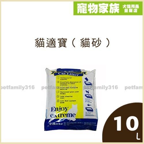寵物家族-【3包免運組】貓適寶(貓砂)10L(外包裝尚在更新中 故可能非原包裝但內容物相同)