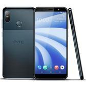 HTC U12 life 【新機預購】
