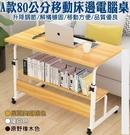 24124-209-柚柚的店【A款80公分床邊電腦桌】書桌 辦公桌子 寫字桌 置物桌 課桌椅 筆電桌