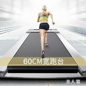 220V平板跑步機家用款簡易小型靜音迷你折疊式室內走路走步機 yu4215『男人範』