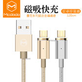 Mcdodo 磁吸 快充 2.4A 安卓 Micro USB 充電線 呼吸燈 吸磁 智能 傳輸線