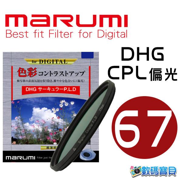 【免運費】Marumi DHG CPL 67mm 數位多層鍍膜環形偏光鏡 67 (薄框,日本製,彩宣公司貨)