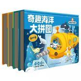 拼圖-海底小縱隊拼兒童益智拼圖 幼兒趣味游戲智力開發大拼圖-奇幻樂園