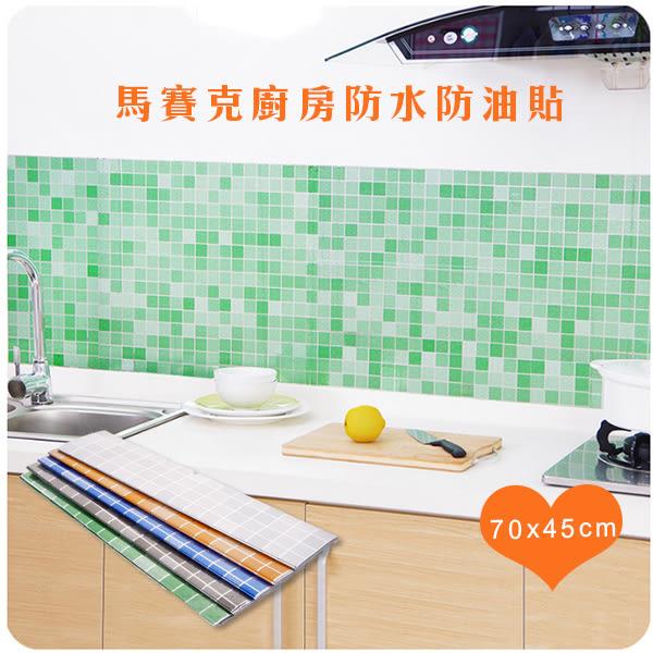 廚房用品 馬賽克廚房防水防油貼紙(壁貼)(70*45cm) 【KFS108】123ok