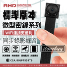 V8+模具 超小迷你WIFI攝影機 10...