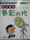 【書寶二手書T9/科學_OJN】物理傳奇.多彩的光_郭治