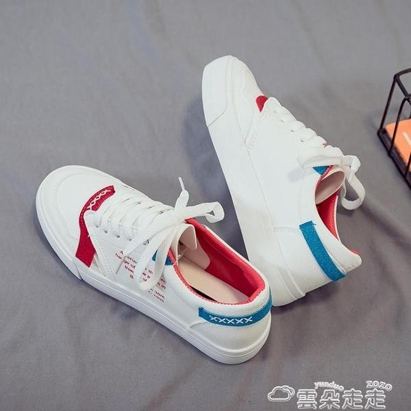 帆布鞋2021年秋季新款韓版小白鞋女鞋子休閒百搭爆款ins潮街拍平底板鞋 雲朵 618購物
