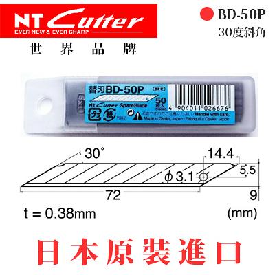 日本 NT BD-50P 美工刀 刀片 替刃 30度斜角 (50片入) 量販包 /包 (與 BD-100 相同)