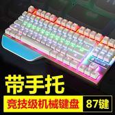 87鍵機械鍵盤青軸短款單手帶手托小型迷你手提有線游戲黑軸大司馬 igo 雲雨尚品