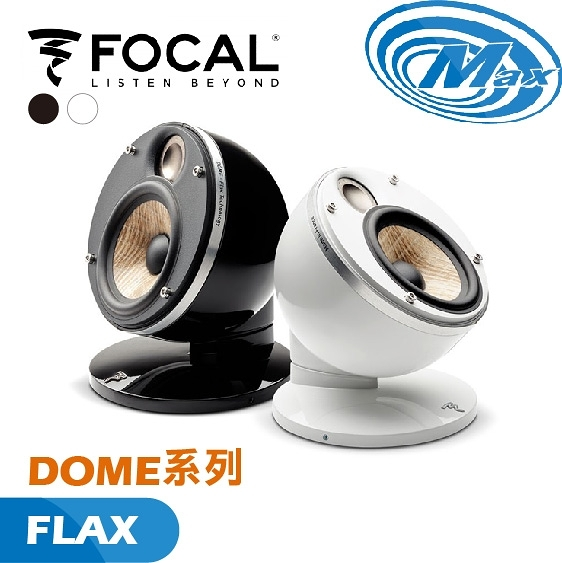 【麥士音響】FOCAL DOME系列 FLAX 2色