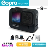 Gopro Hero 9 Black 潛水遨遊升級組 組合包 套件 水上 潛水配件 運動攝影機