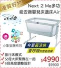 【全新升級】chicco-Next 2 Me多功能親密安撫嬰兒床邊床Air版-加勒比藍