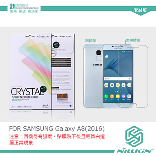 摩比小兔~ NILLKIN SAMSUNG Galaxy A8(2016) 超清防指紋保護貼 - 套裝版