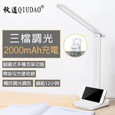 【QIUDAO 秋道】Q2折疊LED檯燈(USB充電)